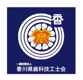 香川県歯科技工士会