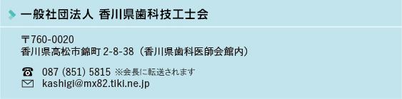 社団法人 香川県歯科技工士会