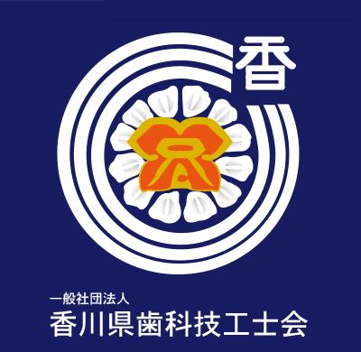 一般社団法人 香川県歯科技工士会