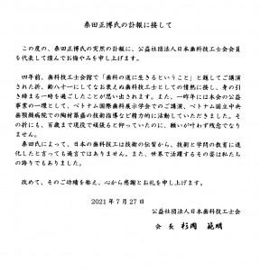 桑田先生の訃報