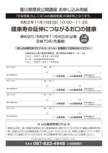 201115申し込み用紙