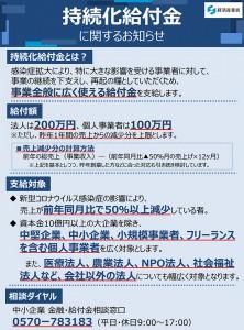 20200413jizokuka1